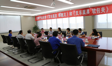 Forklift accessories industry standard seminar held in Anqing